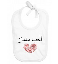 Bavoir bébé J'aime maman en arabe