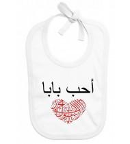 Bavoir bébé J'aime papa en arabe