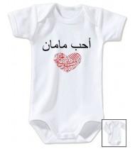 Body bébé J'aime maman en arabe
