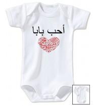 Body bébé J'aime papa en arabe