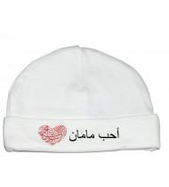 Bonnet bébé J'aime maman en arabe