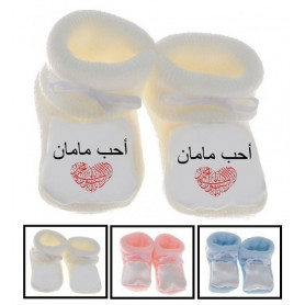 Chaussons bébé J'aime maman en arabe