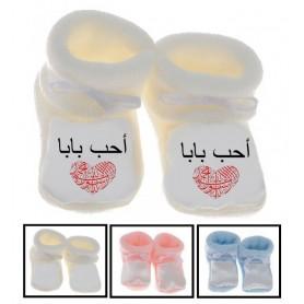 Chaussons bébé J'aime papa en arabe