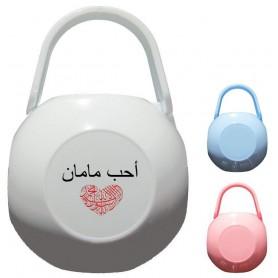 Boîte à tétine personnalisée J'aime maman en arabe