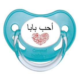 Tétine bébé J'aime papa en arabe